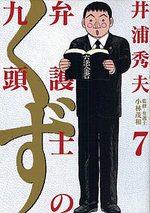 Bengoshi no Kuzu 7