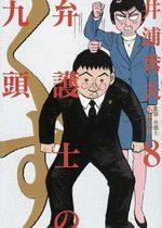 Bengoshi no Kuzu 8