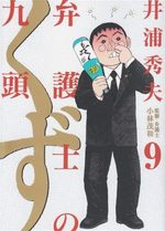 Bengoshi no Kuzu 9