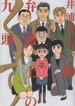 Bengoshi no Kuzu 10