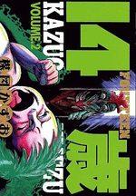 Jûyon Sai 2 Manga