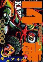 Jûyon Sai 6 Manga