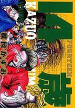 Jûyon Sai 9 Manga