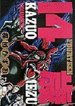 Jûyon Sai 12 Manga