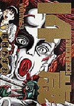 Jûyon Sai 13 Manga
