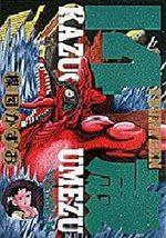 Jûyon Sai 14 Manga