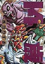 Jûyon Sai 17 Manga