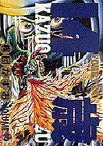 Jûyon Sai 19 Manga