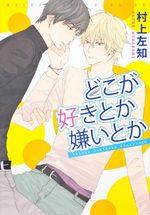 Doko ga Suki to ka Kirai to ka 1 Manga