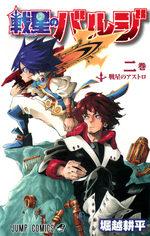 Barrage 2 Manga