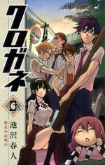 Kurogane 6 Manga