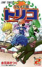 Gourmet Gakuen Toriko 2 Manga