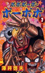 Shinsetsu Bobobo-bo Bo-bobo 1 Manga