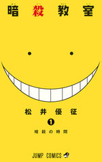 Assassination Classroom # 1