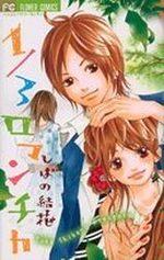1/3 Romantica 1 Manga