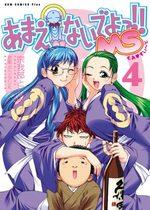 Amaenaideyo!! Ms 4 Manga