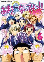 Amaenaideyo!! Ms 6 Manga