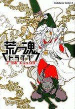 Aratama Tribe 1 Manga