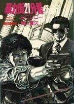 Boryoku Machi 21 Bunsho 1 Manga