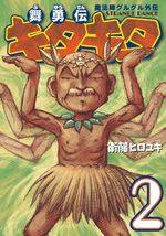 Kita Kita 2 Manga