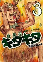 Kita Kita 3 Manga