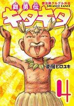 Kita Kita 4 Manga