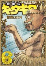 Kita Kita 6 Manga