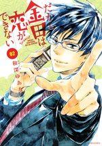 Dakara Kaneda ha Koi ga Dekinai 2 Manga