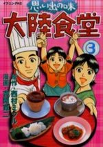 Omoide no Aji - Tairiku Shokudo 3