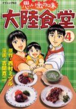 Omoide no Aji - Tairiku Shokudo 4