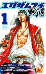 Examurai Sengoku 1 Manga
