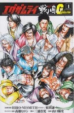 Examurai Sengoku G 1 Manga