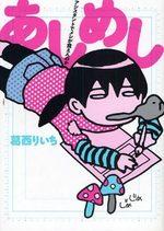 Assistante Mangaka Le Blog 1