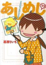 Assistante Mangaka Le Blog 2