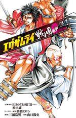 Examurai Sengoku G 2 Manga