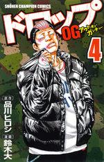 Drop Og -Out of Ganchû- 4 Manga