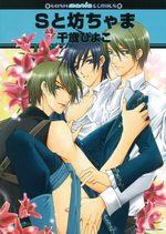 The sadist and the spoiled boy 1 Manga