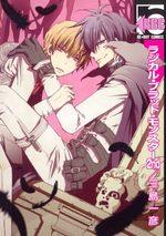 Radical Blood Monster 2 Manga