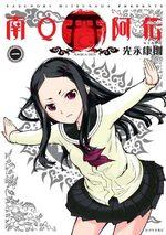 Nakua-den 1 Manga