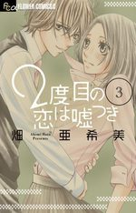 2nd Love - Once upon a lie 3 Manga