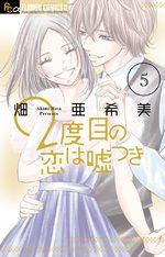 2nd Love - Once upon a lie 5 Manga