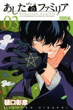 Tomorrow Famillia 3 Manga
