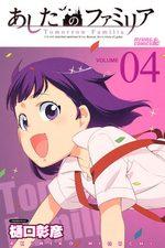 Tomorrow Famillia 4 Manga