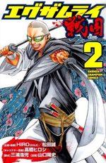 Examurai Sengoku 2 Manga