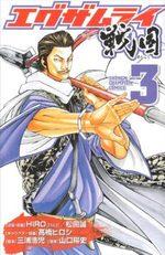 Examurai Sengoku 3 Manga