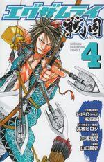 Examurai Sengoku 4 Manga