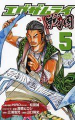 Examurai Sengoku 5 Manga