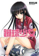 Shûkyû Soccer # 3