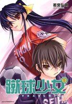 Shûkyû Soccer # 5