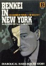 Un assassin à New York 1 Manga
